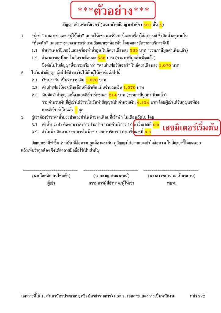 ตัวอย่างสัญญาเช่า หน้า 2