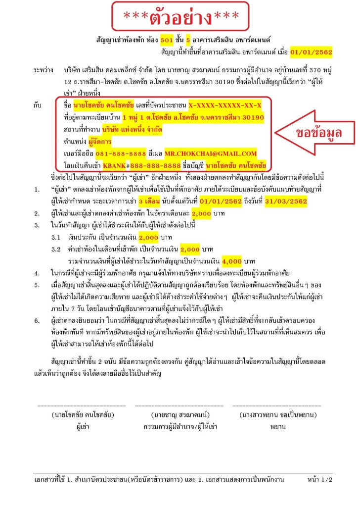 ตัวอย่างสัญญาเช่า หน้า 1